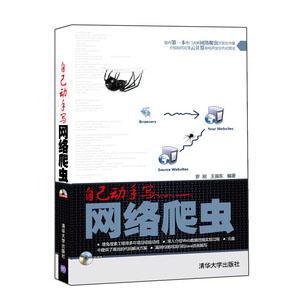 自己动手写网络爬虫PDF下载