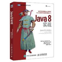 Java8实战PDF下载