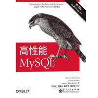 高性能MySQL第三版PDF下载