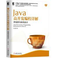 Java高并发编程详解PDF下载