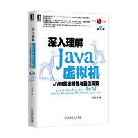 深入理解JVM虚拟机PDF下载