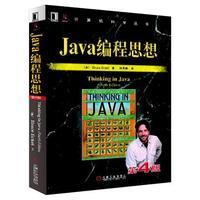 Java编程思想第四版PDF下载