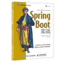Spring Boot实战PDF下载
