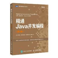 精通Java并发编程PDF下载