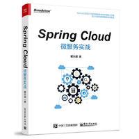 Spring Cloud微服务实战PDF下载
