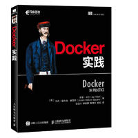 Docker实践PDF下载