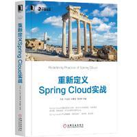 重新定义Spring Cloud实战PDF下载