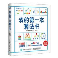 我的第一本算法书PDF下载