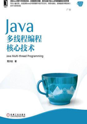 Java多线程编程核心技术PDF下载