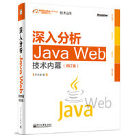 深入分析Java Web技术内幕PDF下载