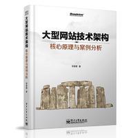 大型网站技术架构:核心原理与案例分析PDF下载