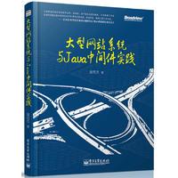 大型网站系统与Java中间件实践PDF下载