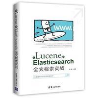 从Lucene到Elasticsearch:全文检索实战PDF下载