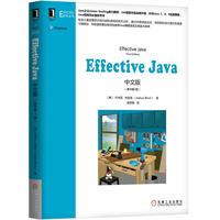 Effective Java中文版PDF下载