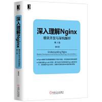深入理解Nginx模块开发与架构解析第2版PDF下载