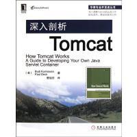 深入剖析Tomcat(中文版)PDF下载