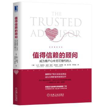 值得信赖的顾问:成为客户心中无可替代的人PDF下载