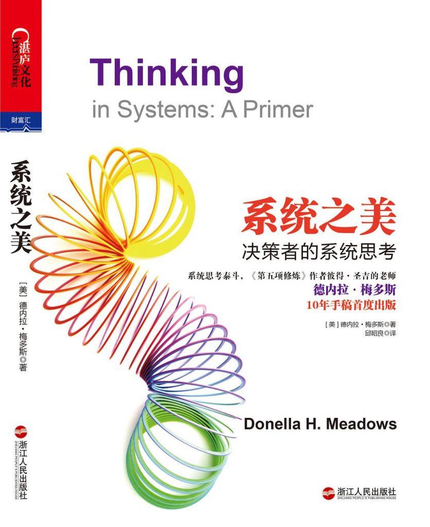 系统之美 决策者的系统思考PDF下载